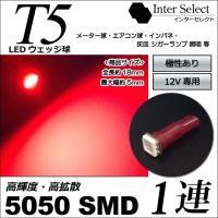 ◆ウェッジ規格:T5 ( T6.5 / T7 にも使用可能 ) ◆商品サイズ:全長約18mm×最大幅...