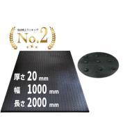 歩行用・養生用・緩衝材用等多目的な用途に最適な耐久性抜群のゴムマットです。   規格:20mm×1M...