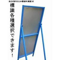 無反射の工事看板。 各種表示の種類がございます。 枠付きでの販売価格です。  サイズ:板面/縦140...