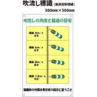 【品名】吹流し標識  【特徴】吹流し角度と風速の目安をひと目で確認でき、風洞試験により平均的な目安を...