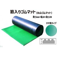 ゴム製の床養生滑り止めマット。(B山マット・B山ゴムマット)  3mm厚×1m×10m 40kg  ...