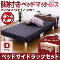 【商品について】 脚付きマットレスベッド【-Parnet-パルネ】(伸縮式ベッドサイドラックセット)...
