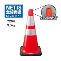 カラーコーン(トラフィックコーン、レボリューションコーン) 国交省推奨 NETIS登録商品(KT-1...