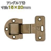 製品仕様 商品名 アングル丁番 寸法15×20mm 1個 材質 亜鉛ダイキャスト 色 仙徳