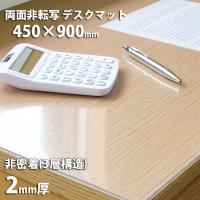 紙の字写りしない 学習机用 両面非転写デスクマット(非密着性タイプ) 460×880mm 2mm厚