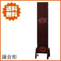 和の空間にぴったりな鎌倉彫りのミニ半三面です。職人が1台ずつ丹精込めて仕上げております。■サイズ○W...