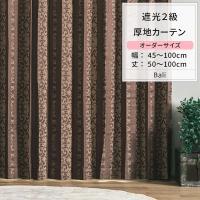 バリ風アジアンテイストで高級リゾートホテルのような雰囲気が漂う遮熱断熱効果も備えた遮光2級カーテン ...