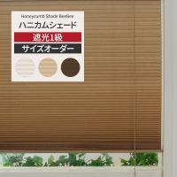 ハニカムシェード ロールスクリーン 遮光 遮光1級 オーダーサイズ/BeeBee 巾151~180cm×丈10~90cm[直送品] ブラインド