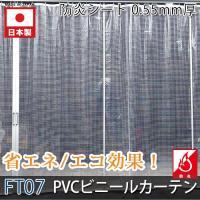 隙間風や防寒対策、店舗の間仕切り、冷暖房効率対策に ビニールカーテン FT07 糸入り防炎 PVC ...