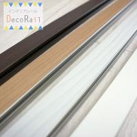 商品名:インテリアレール ピクチャーレール/デコレール 直線レール単品 カラー:ホワイト/ホワイトウ...