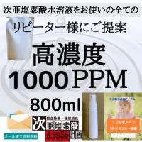 弱酸性 次亜塩素酸水 除菌スプレー 衛生 清拭 消臭剤 高濃度1000ppm 800ml