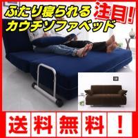 ソファベッドだから仕方ない、と諦めていませんか?このソファベッドはベッド時の横幅が140cm!ダブル...