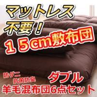 注目は何といっても厚さ約15cmの敷布団。畳やフローリングにお布団を敷くとどうしても気になるのが「床...
