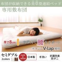 <小上がりになる美草畳連結ベッド> 3color 低ホルムアルデヒド Good Design 日本製...