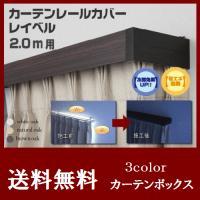 カーテンレールをはずさずにボックスタイプにできる商品です。 光漏れを防ぐことで冷暖房効果が高まり 省...