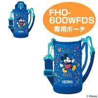 サーモス(thermos) FHO-600WFDS専用の『ハンディポーチ』です。※本体品番:FHO-...