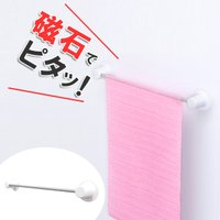 浴室の壁に簡単に取り付け・取り外しが出来るマグネット式の浴室用タオルハンガーです。マグネットタイプな...