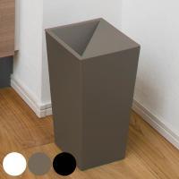 突然のお客様にも慌てない、ゴミの見えない新デザインのゴミ箱です。ゴミの見えないスタイリッシュなデザイ...