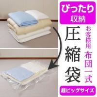 ●押し入れで場所をとるお客様布団をまとめてスッキリ圧縮!●かた綿の敷布団も入る超ビッグサイズです。●...