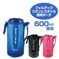 ●フォルテックワンタッチ栓ダイレクトボトルシリーズ専用のポーチです。 ●600mlサイズに使えます。...