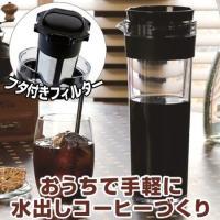 ●自宅で簡単・手軽に水出しコーヒーが作れます。 ●水を注ぎレギュラーコーヒーを入れたフィルターをセッ...