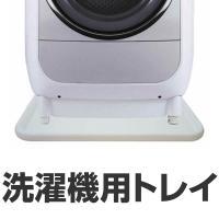 ●ドラム式用洗濯機のトレイです。 ●結露や水漏れをしっかりキャッチします。 ●トレイ全体が柔らかいス...