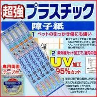 関東・関西への送料は550円です。 ペットのひっかき傷に強いUV加工を施した丈夫なプラスチック障子紙...