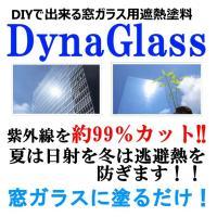 ダイナグラスPROはATOの蓄熱作用を応用した1液型の透明窓用紫外線/赤外線断熱 ガラス塗料です。 ...
