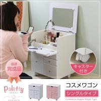 ■商品説明  ホワイトとピンクの2色展開。様々なサイズの引き出しがついているので、収納に最適。ミラー...
