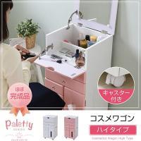 ■商品説明 ホワイトとピンクの2色展開。様々なサイズの引き出しとボックスティッシュ入れがついているの...