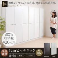 ■商品説明  1cmピッチの棚間隔が自在な棚割りを可能にし、ラックの中にデッドスペースを作りません。...