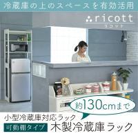 ■商品説明  冷蔵庫上の無駄なスペースを有効活用できるおしゃれな冷蔵庫ラック。清潔感のあるホワイトと...