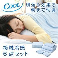 ■商品説明  春〜夏〜秋まで使いたい、シングルサイズの接触冷感寝具6点セット。触れると冷たい冷感素材...