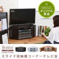 ■商品説明  コーナーテレビ台下のデッドスペースを有効活用し、隠れラックを装備したお買い得テレビ台。...
