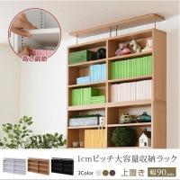 ■商品説明  棚板を1cmピッチで調節できるので、どんな本でもまとめて収納できる大収納庫ラックに上置...