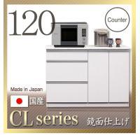 食器棚 キッチンカウンター 120カウンター CLシリーズ 食器棚 オープンタイプ レンジ台 カウン...