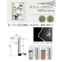 WALL GREEN 3004 グリーンインテリア 造花 グリーンポット 観葉植物 パネル 額縁 インテリアデコ (GR3004)