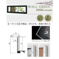 WALL GREEN 3006 グリーンインテリア 造花 グリーンポット 観葉植物 パネル 額縁 インテリアデコ (GR3006)