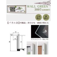 WALL GREEN 3007 グリーンインテリア 造花 グリーンポット 観葉植物 パネル 額縁 インテリアデコ (GR3007)