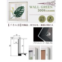 WALL GREEN 3008 グリーンインテリア 造花 グリーンポット 観葉植物 パネル 額縁 インテリアデコ (GR3008)