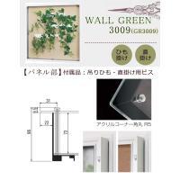 WALL GREEN 3009 グリーンインテリア 造花 グリーンポット 観葉植物 パネル 額縁 インテリアデコ (GR3009)