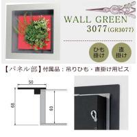 WALL GREEN 3077 グリーンインテリア 造花 グリーンポット 観葉植物 パネル 額縁 インテリアデコ (GR3077)
