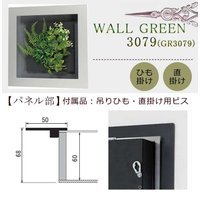 WALL GREEN 3079 グリーンインテリア 造花 グリーンポット 観葉植物 パネル 額縁 インテリアデコ (GR3079)