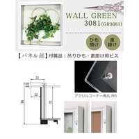 WALL GREEN 3081 グリーンインテリア 造花 グリーンポット 観葉植物 パネル 額縁 インテリアデコ (GR3081)