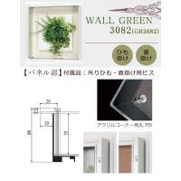 WALL GREEN 3082 グリーンインテリア 造花 グリーンポット 観葉植物 パネル 額縁 インテリアデコ (GR3082)