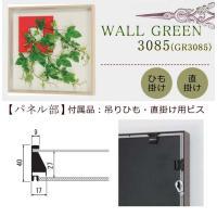 WALL GREEN 3085 グリーンインテリア 造花 グリーンポット 観葉植物 パネル 額縁 インテリアデコ (GR3085)