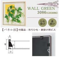 WALL GREEN 3086 グリーンインテリア 造花 グリーンポット 観葉植物 パネル 額縁 インテリアデコ (GR3086)