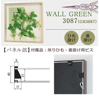 WALL GREEN 3087 グリーンインテリア 造花 グリーンポット 観葉植物 パネル 額縁 インテリアデコ (GR3087)