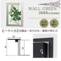 WALL GREEN 3088 グリーンインテリア 造花 グリーンポット 観葉植物 パネル 額縁 インテリアデコ (GR3088)