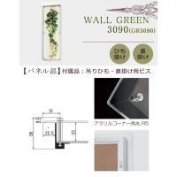 WALL GREEN 3090 グリーンインテリア 造花 グリーンポット 観葉植物 パネル 額縁 インテリアデコ (GR3090)